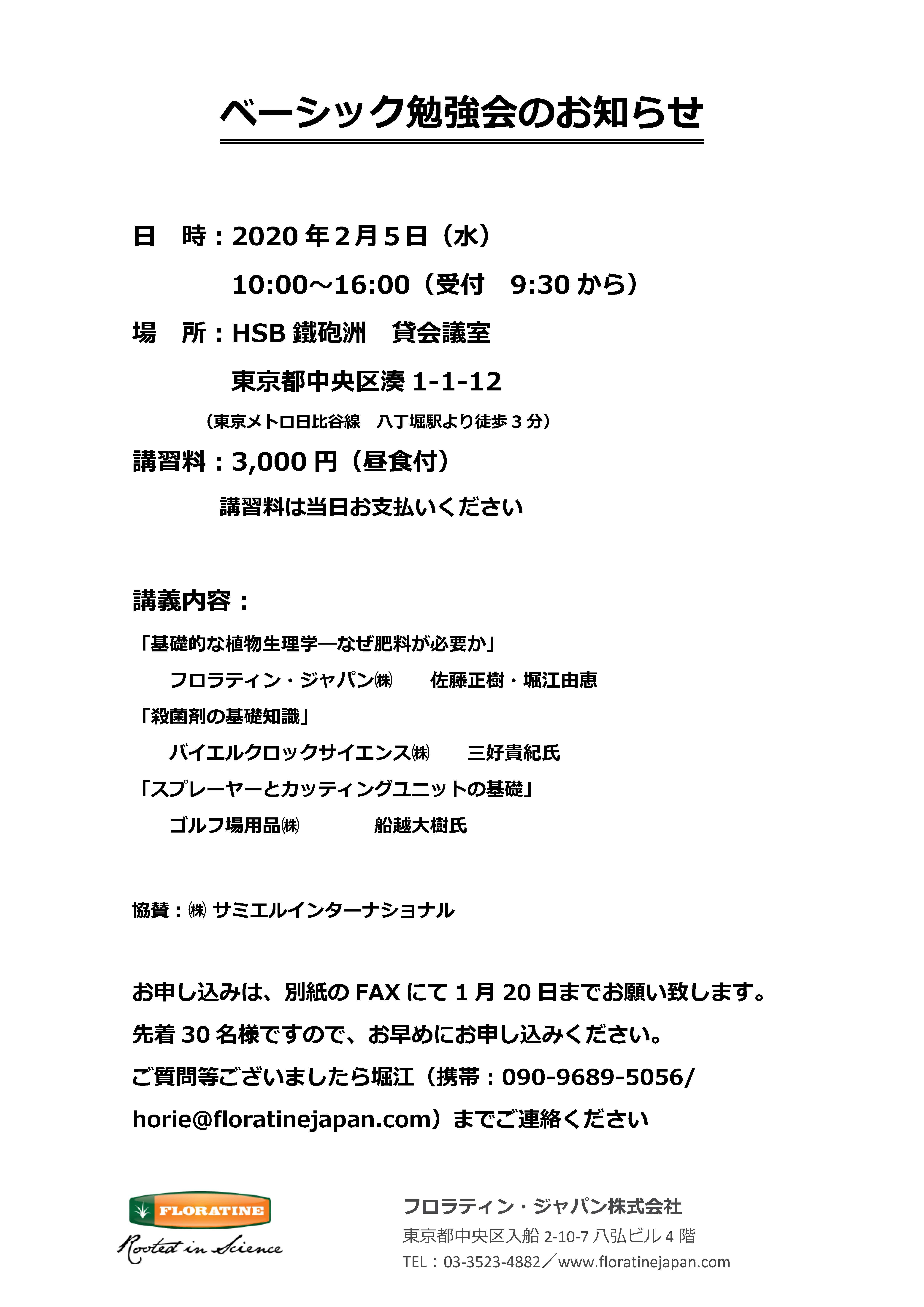 2020.02.05 ベーシック勉強会お知らせ