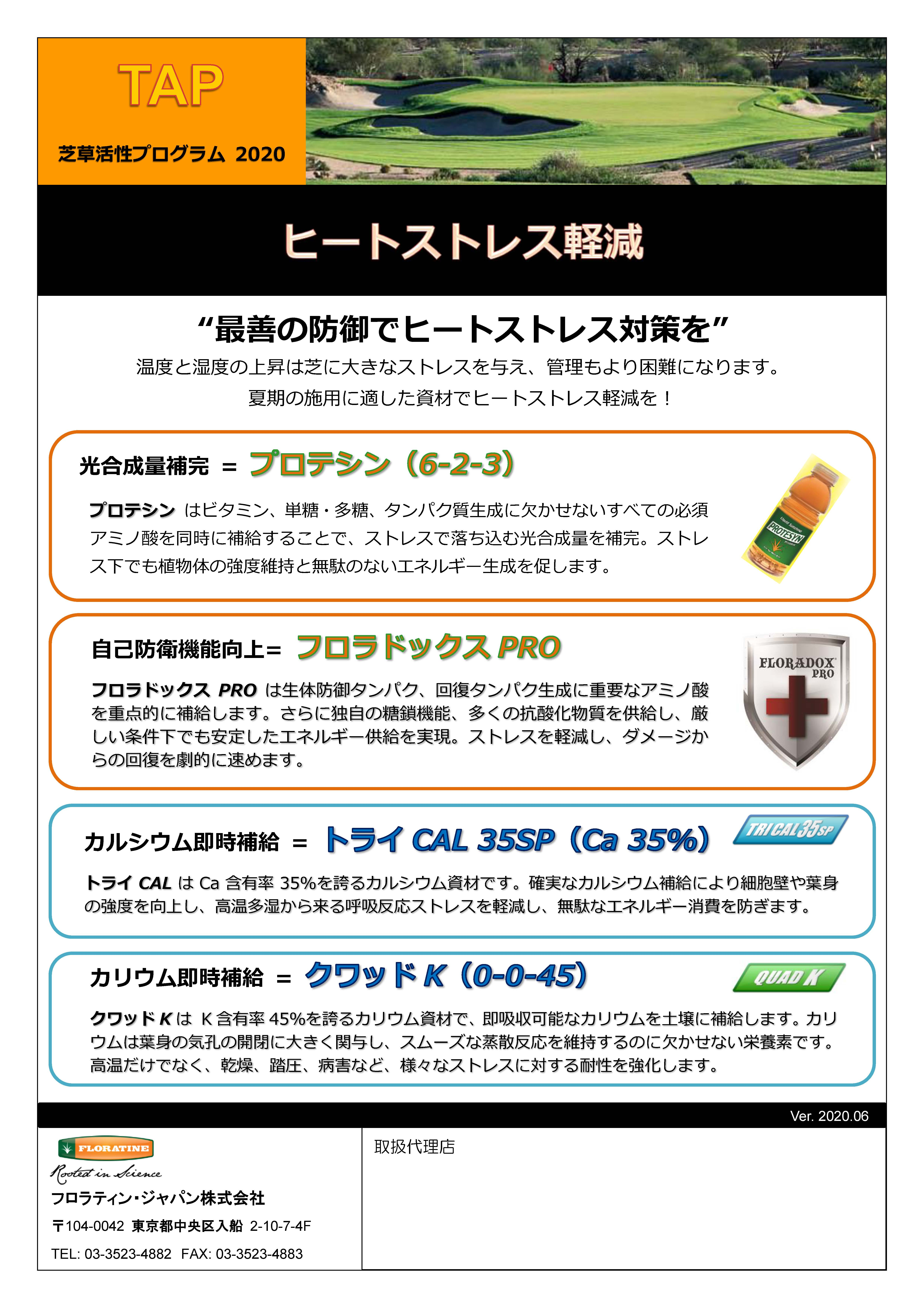 2020.07 TAP ヒートストレス軽減(土壌).docx