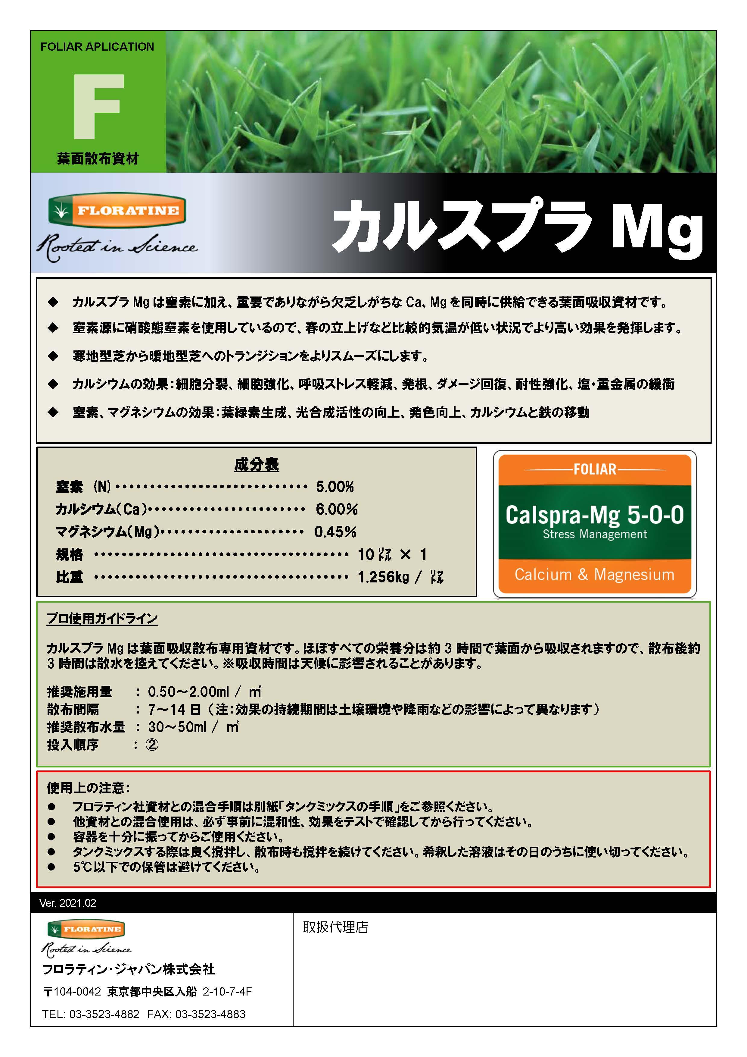 Calspra-Mg (2021.2.1)